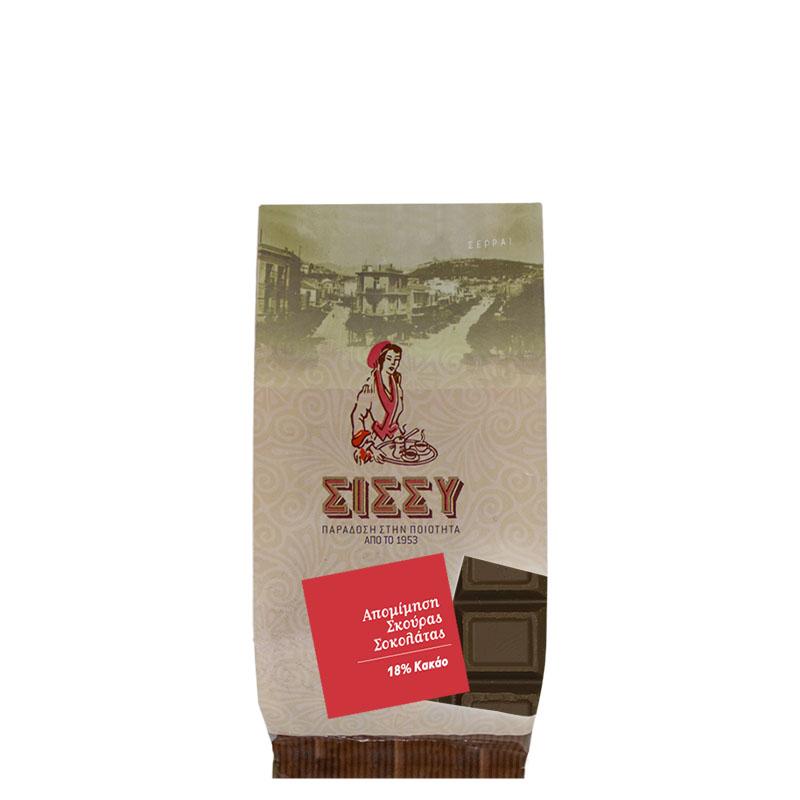 Απομίμηση σκούρας Σοκολάτας Συσκευασία 250 gr